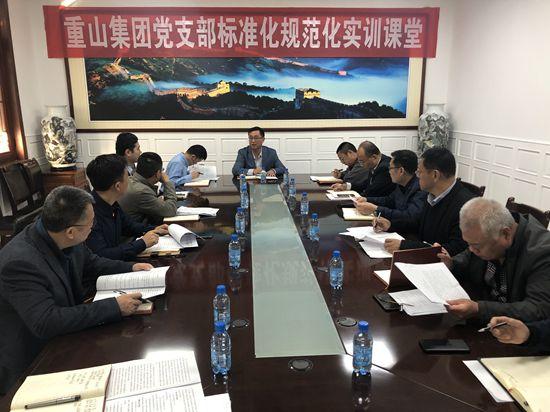 集团召开月度工作会议22