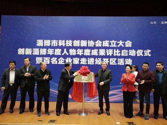 李学董事长被推选为第一届淄博市科技创新协会监事长54