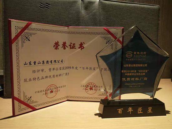 """重山集团荣获百年匠星评选""""优质生产厂商""""大奖25"""