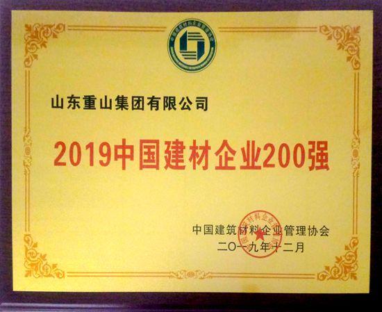 集团荣获建材行业多项荣誉14