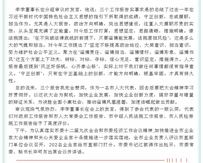 """【聚焦淄博两会】创新驱动""""绿色重山""""19"""