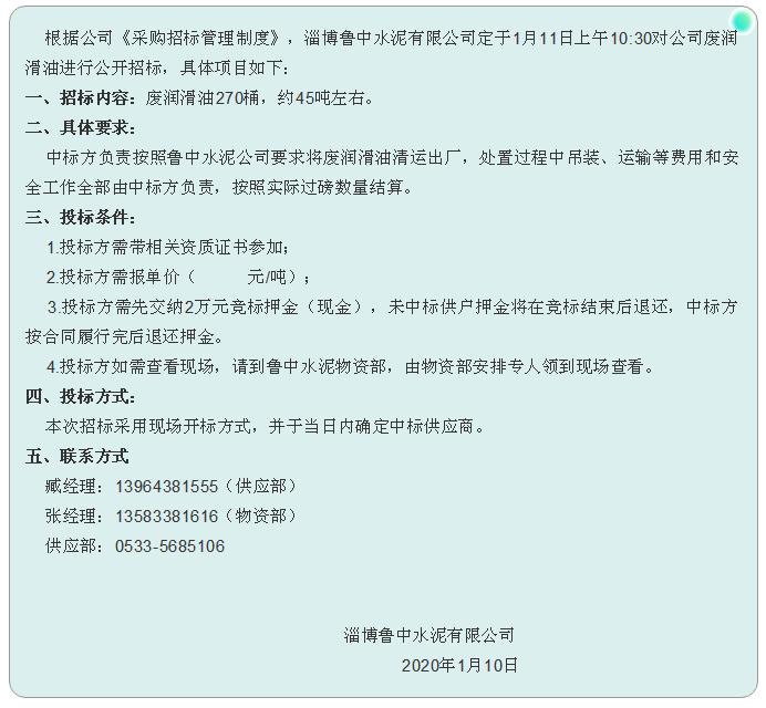 【鲁中水泥】招标公告33