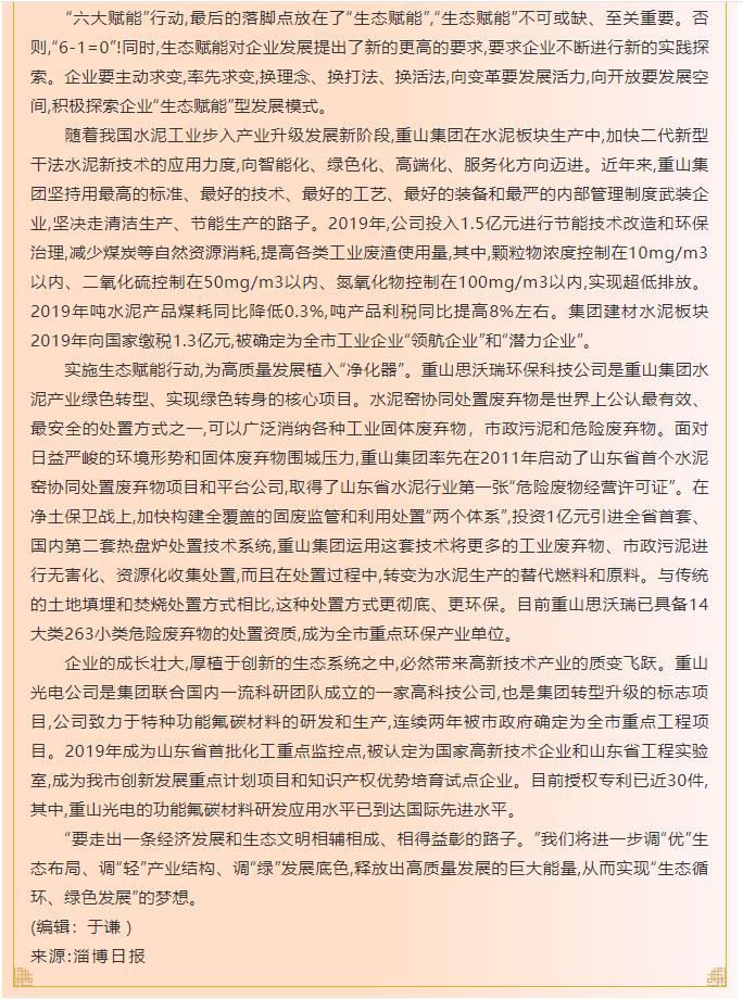 """李学:主动求变 积极探索""""生态赋能""""型发展模式96"""