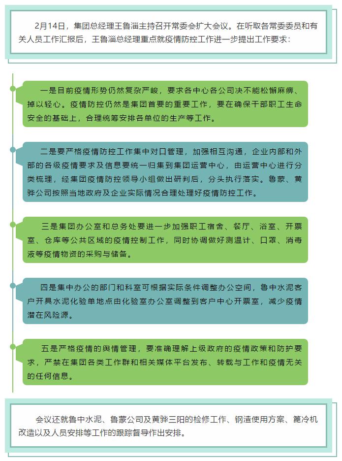 集团召开常委扩大会议28