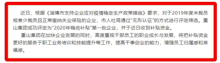 """重山集团被评定为2020年稳岗补贴""""无形认证""""第一批企业18"""
