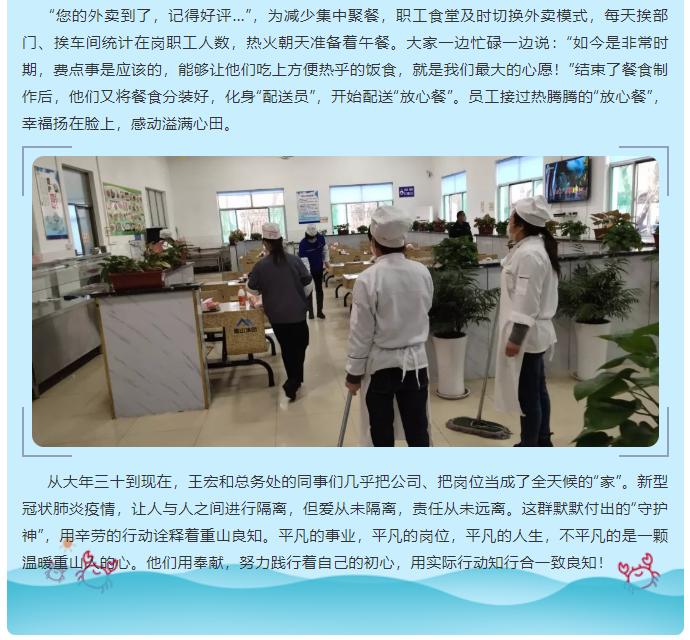 """身边的""""守护神"""" ——集团总务处疫情防控纪实31"""