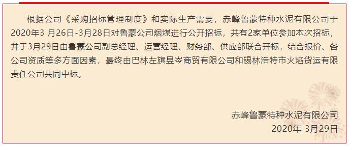 【鲁蒙公司】中标公告48