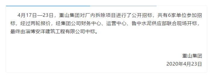 【集团公司】中标公告52