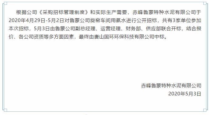 【鲁蒙公司】中标公告26