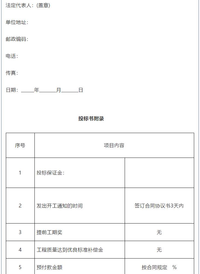 【鹏峰化工】招标公告34