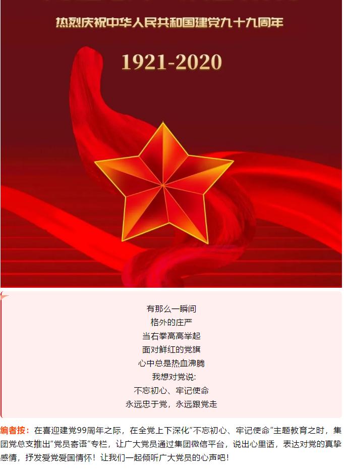 """【党员寄语】""""我想对党说句心里话""""选登(六)39"""