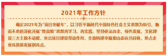 李学董事长《2021年工作报告》(五)64
