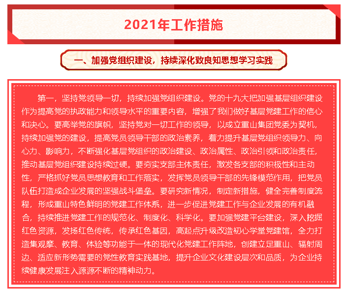 李学董事长《2021年工作报告》(六)78