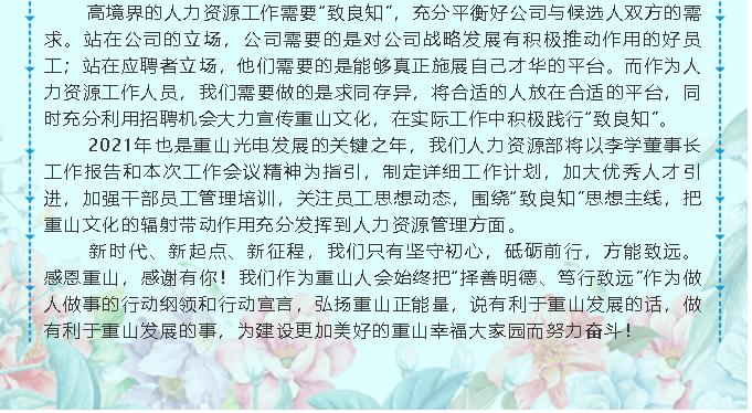 【学报告 谈体会】2021年工作会议专题报道(五)86