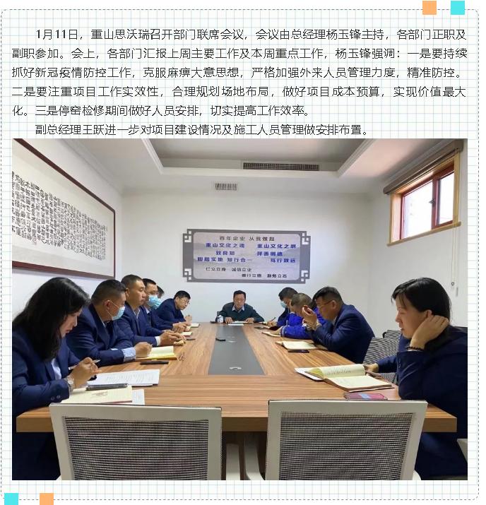 重山思沃瑞召开部门联席会20