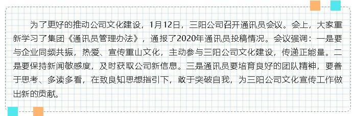 黄骅三阳召开通讯员会议68