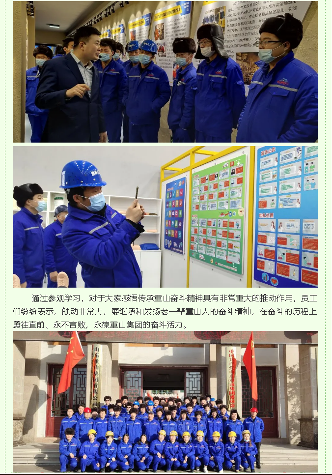 鹏峰化工组织参观集团公司37