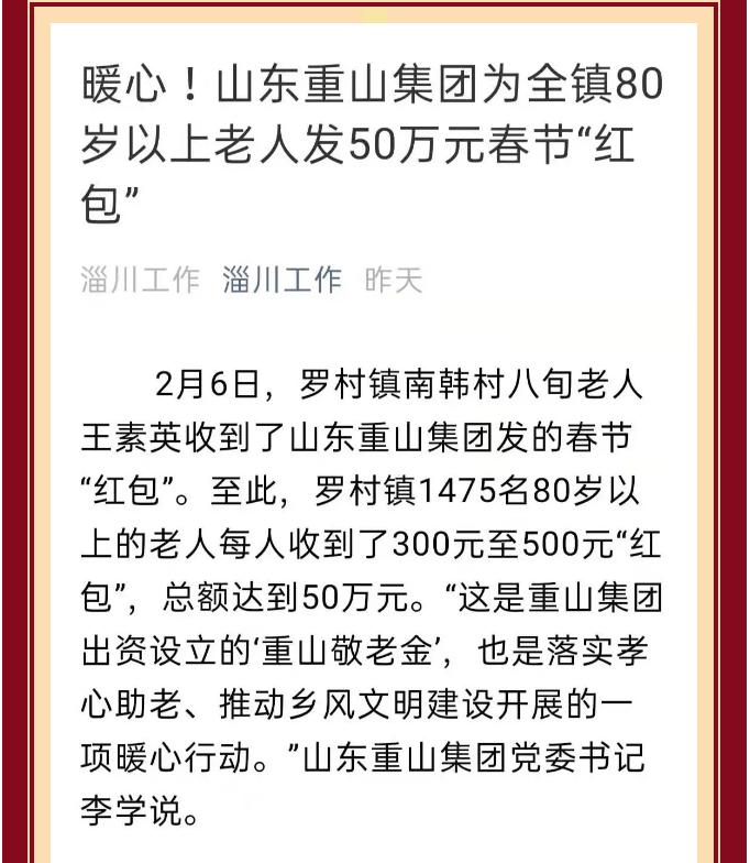 """【孝心敬老】重山集团为全镇老人发春节""""爱心红包""""98"""