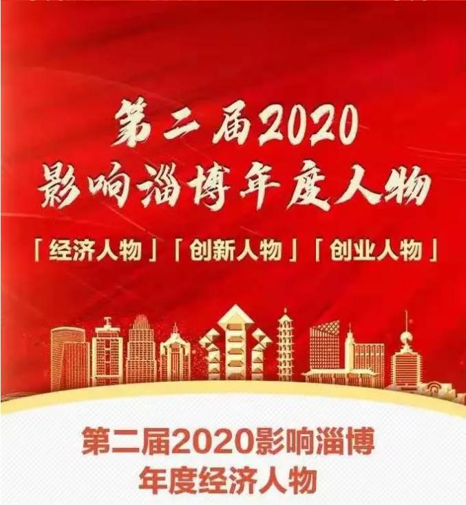"""热烈祝贺李学书记荣获2020""""影响淄博""""年度创业人物51"""