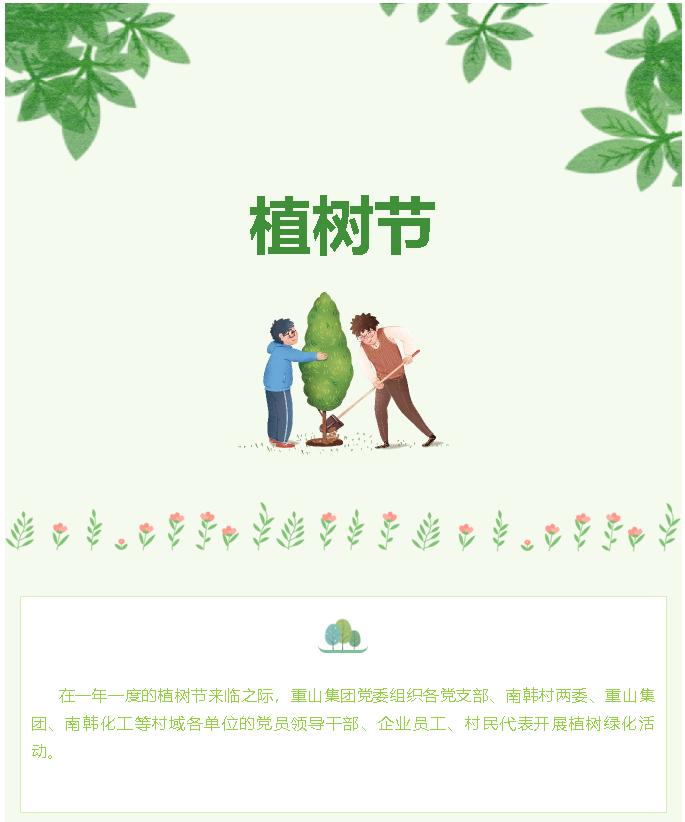 【植树节】植一片绿色 播种一片希望——集团党委组织植树绿化活动27