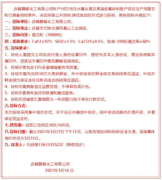 【招标公告】鹏峰化工45