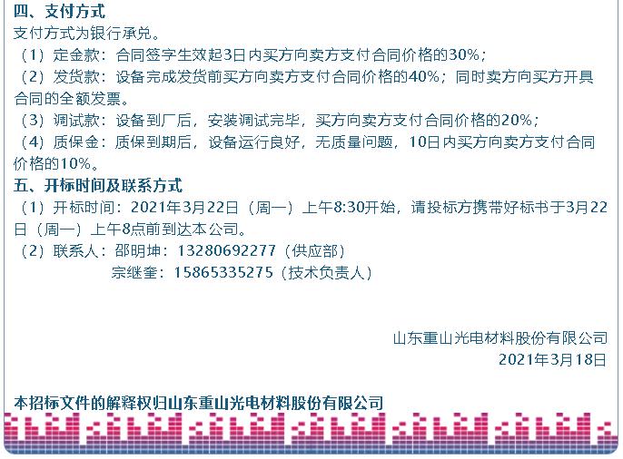 【招标公告】重山光电39