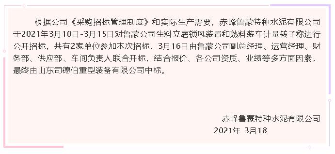 【中标公告】鲁蒙公司72