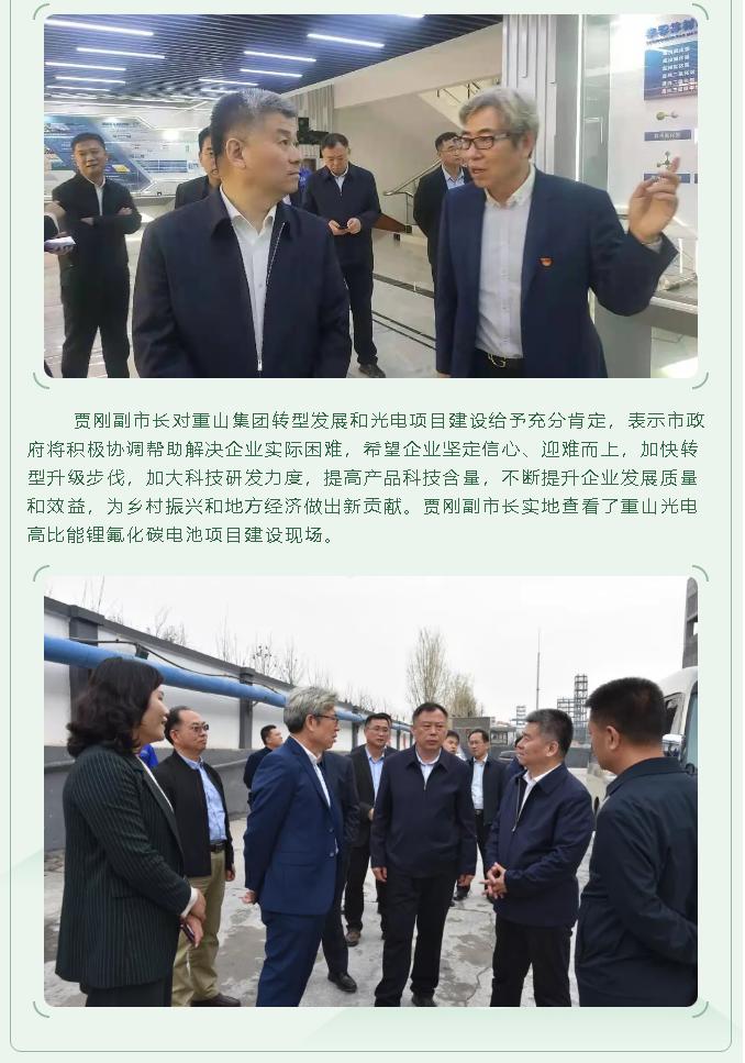 【头条】市领导贾刚到重山集团视察调研37