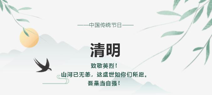 清明祭英烈——重山集团党委组织清明公祭革命烈士活动64