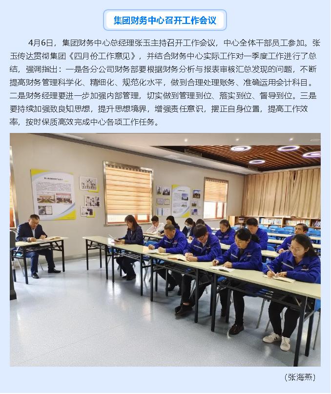 集团财务中心召开工作会议22