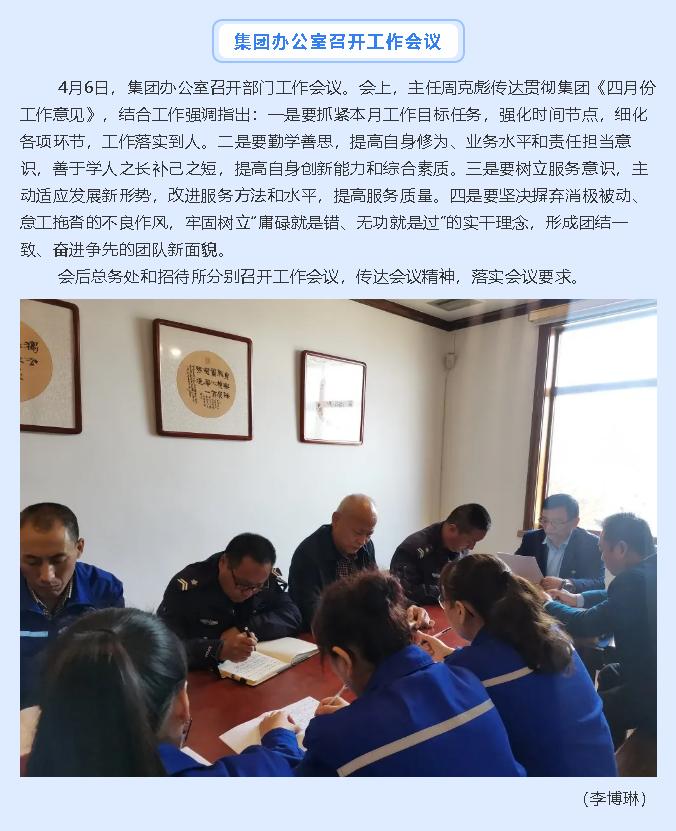 集团办公室召开工作会议12