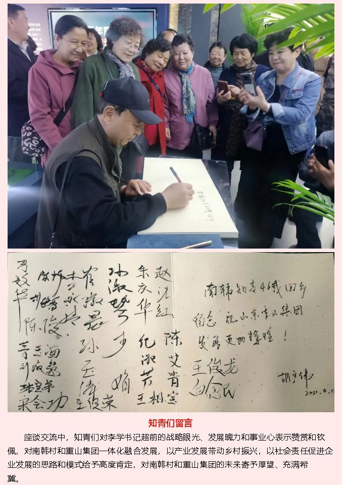 欢迎回家—下乡知青重返南韩 忆初心 话发展67