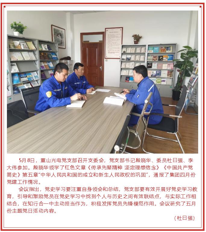 重山光电党支部召开支委会53