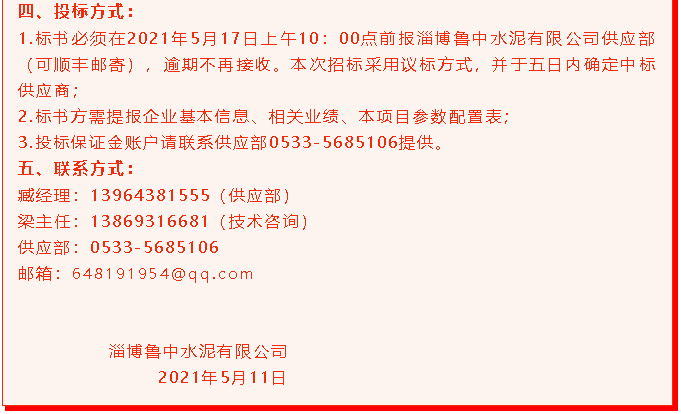 【招标公告】鲁中水泥96
