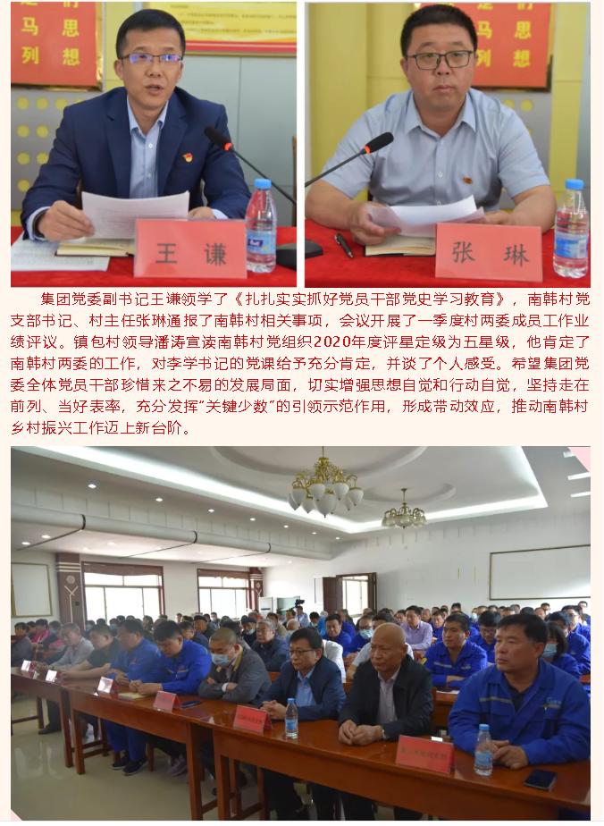 集团党委召开党员大会49