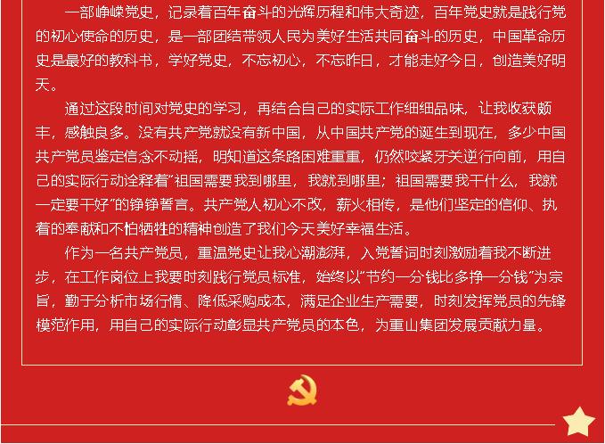 党史学习教育心得分享(三)40