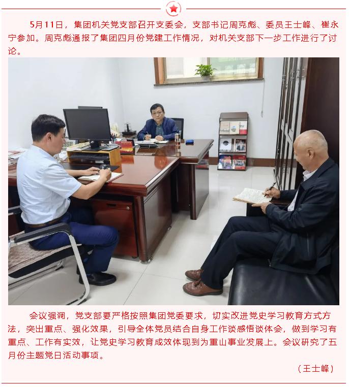 集团机关党支部召开支委会10
