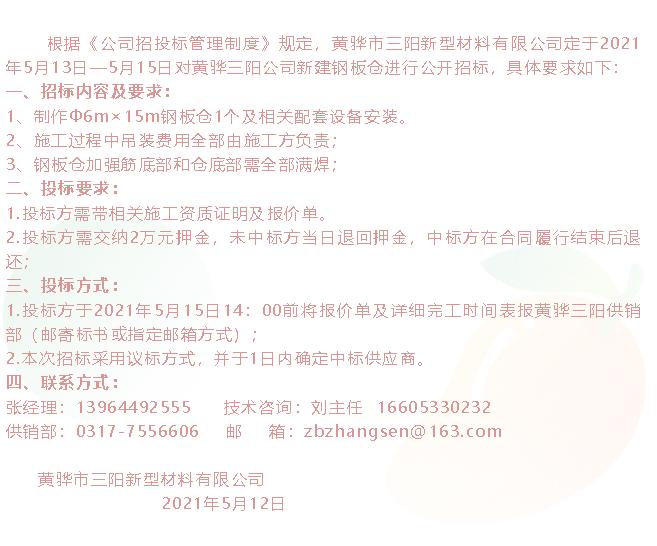 【招标公告】黄骅三阳12