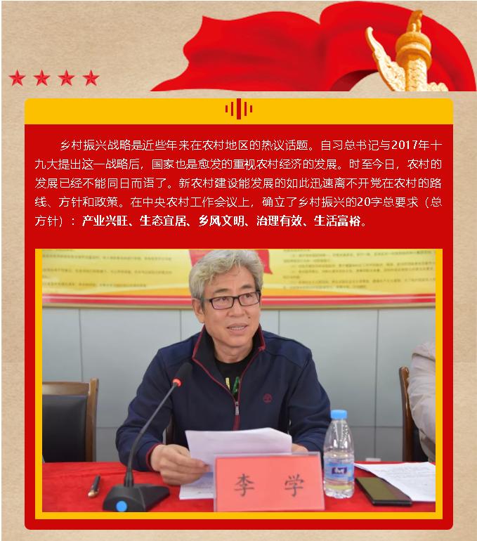 乡村振兴的基础在产业,灵魂在文化 —李学书记在重山集团党委暨南韩村党员大会上的讲话49