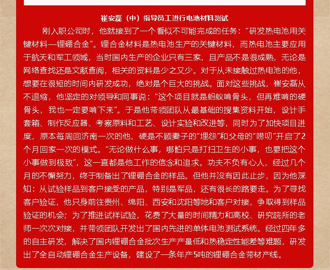 【党员在身边】崔安磊:在攻坚克难中践行党员使命92