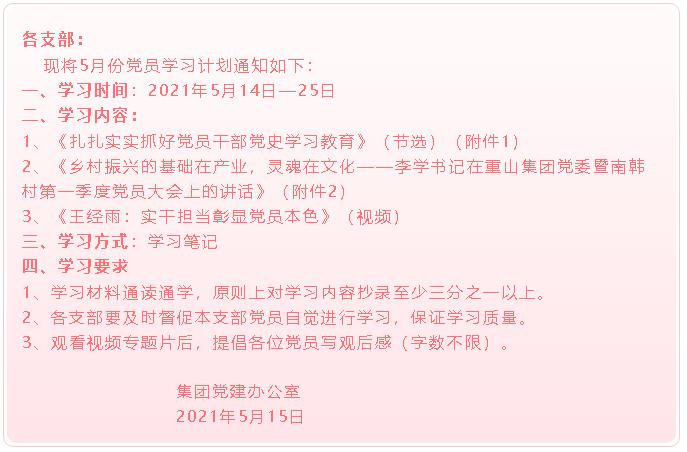 【通知】集团党委党员5月份学习通知3