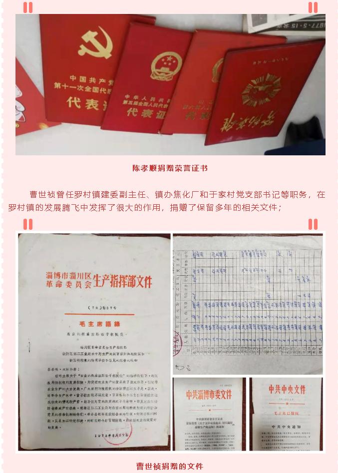 红色传承——社会各界捐赠珍贵党史材料23