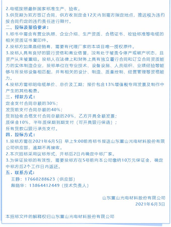 【招标公告】重山光电47