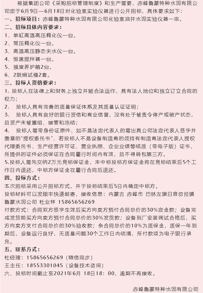 【招标公告】鲁蒙公司84