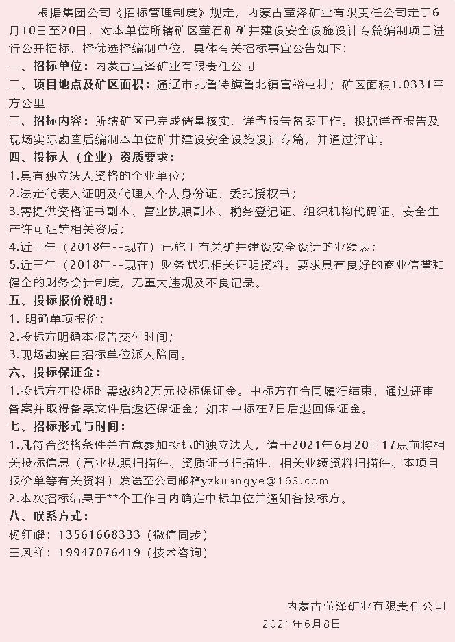 【招标公告】萤泽矿业4