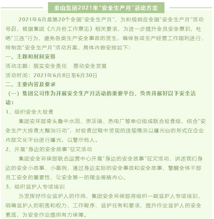 """重山集团2021年""""安全生产月""""活动方案40"""